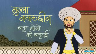 Mullah Nasruddin & What Clever People Do